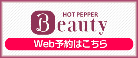 Hot Pepper BeautyでWeb予約をする