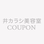 【¥2,000】顔剃り(マッサージ、パック付き¥3,250)